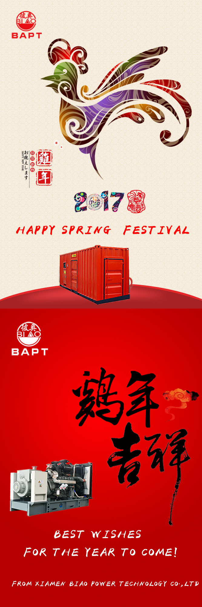Happy Spring Festival Biao Genset